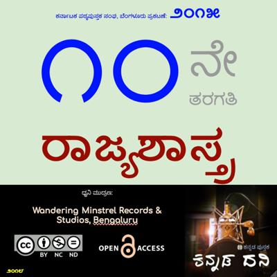Cover art for 10th Political Science 2015 Bodhana Avadhi