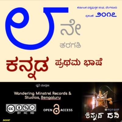Cover art for 8th Kannada 01 2017 Chapter 00