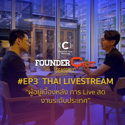 Cover art for SS2 EP3 คุยกับคุณจ๊อบ CEO & Co-founder, Thai Live Stream