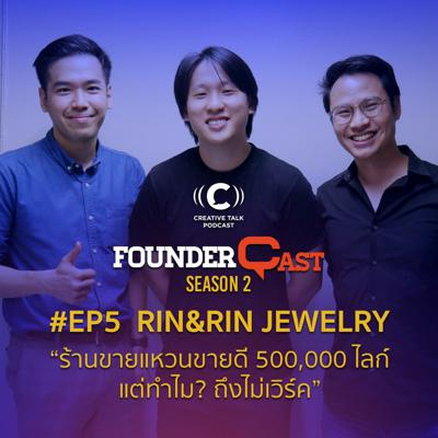 "Cover art for SS2 EP5 คุยกับคุณแก้ป วรุตม์ รินธนาเลิศ Founder ""Rin&Rin Jewelry"""