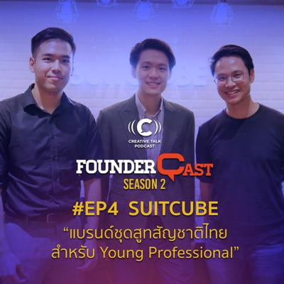 Cover art for SS2 EP4 คุยกับคุณสน CEO & Co-Founder SUITCUBE