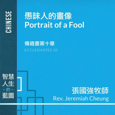 Cover art for 愚昧人的畫像 Portrait of a Fool