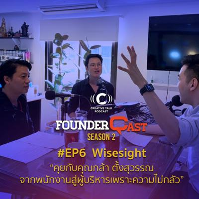 Cover art for SS2 EP6 คุยกับคุณกล้า CEO & Co-founder, Wisesight