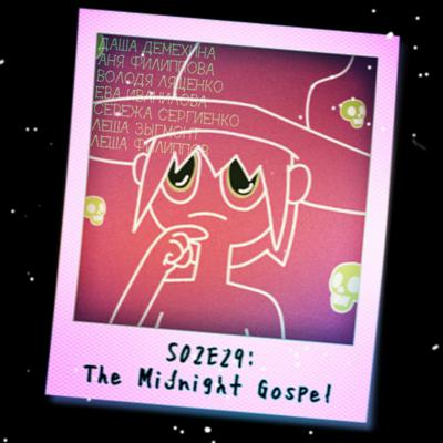 Cover art for S03E29: The Midnight Gospel (spacecast)