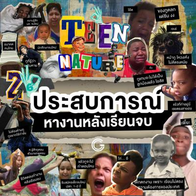 Cover art for Teen nature EP26 : ประสบการณ์หางานหลังเรียนจบ