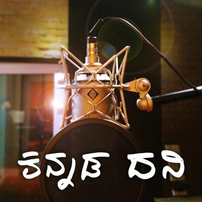 This channel is a soft release of Kannada Dani project meant for proof listening exercise. Kannada Dani is a project of Kannada Pustaka and Raghu Dixit. We record Kannada medium textbooks published by Karnataka Textbook Society for the education of visually challenged. The artists you are listening to were crowd sourced who volunteered in recording the textbook chapters. The tracks on this channel are not final and are not for dissemination. This upload is only for proof-listening exercise. We appreciate your understanding in not sharing these tracks or redistributing the content. If you are interested in supporting this initiative,  visit our project website kannadapustaka.org/kannadadani and signup as proof listening volunteer. Subscribe to our newsletters and read more about the project on kannadapustaka.org to stay updated on our development.  Email: contact@kannadapustaka.org