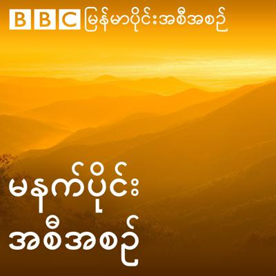 Up-to-date news and current affairs in Burmese covering domestic and international news stories.  Our coverage aims to reflect diverse opinions and offers in-depth analysis.