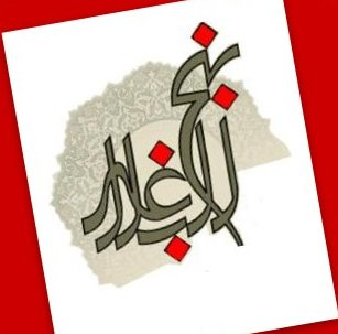 Cover art for خطبة المتقين