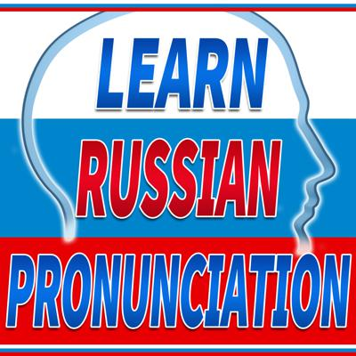 Learn Russian Pronunciation