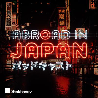 Independent filmmaker Chris Broad brings you his multi-award winning YouTube channel Abroad In Japan in podcast form. Aided by broadcaster Pete Donaldson, they bring you a taste of life in the most unique country in the world, from great cuisine to capsule hotels, current events and tips on how to spend your time there.
