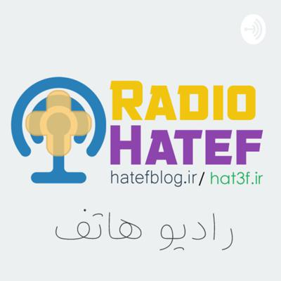 A plus podcast for Radio Hatef podcast by: hatefblog.ir
