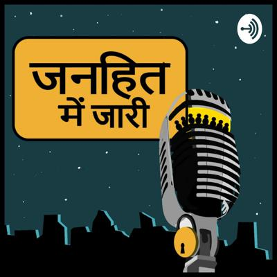 Guys, we've got news! Literally!  We bring to you an episodic podcast to make some alterations in your routine.  The podcast will be available on various platforms like- YouTube, Spotify and Facebook.  But first you need to listen to this.  Tune in~ #janhitmeinjaari  Disclaimer Credits   Writer : Shubham Gije  Voice Artist : Shruti Athavle  Editing and Sound : Swapnil Bhave  Director : Ninad Kale