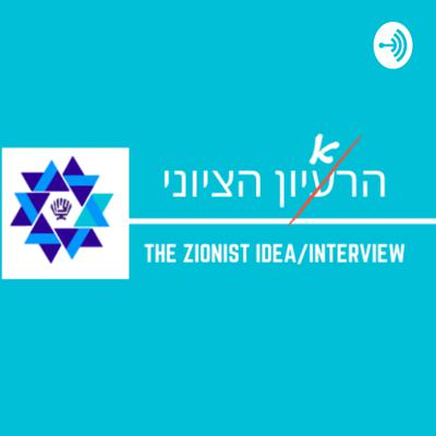 Hara'ayon Hatzioni - The zionist Idea/Interview