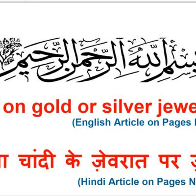 Cover art for Zakat on Gold and Silver Jewelry - Dr. Mohammad Najeeb Qasmi (English)
