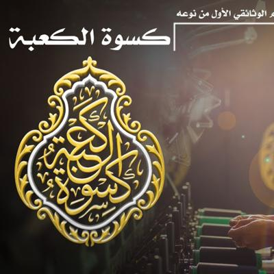 Cover art for Arabic Narration: Documentary on Kiswah (Cover) of Kaaba