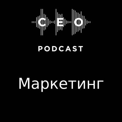 Cover art for CEO Podcast #6 - Маркетинг