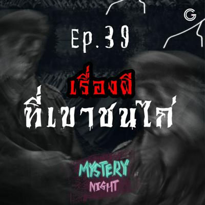 Cover art for Mystery Night EP39 : เรื่องผีที่เขาชนไก่