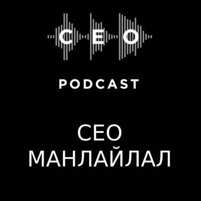 Cover art for CEO Podcast #12 - CEO манлайлал