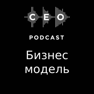 Cover art for CEO Podcast #8 - Бизнес Модель (Business Model)