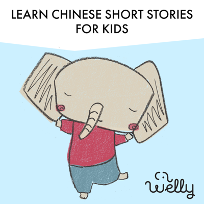 Bilingual stories in English & Mandarin Chinese to help kids learn. Full stories and books can be purchased at www.welly.co or on Amazon.