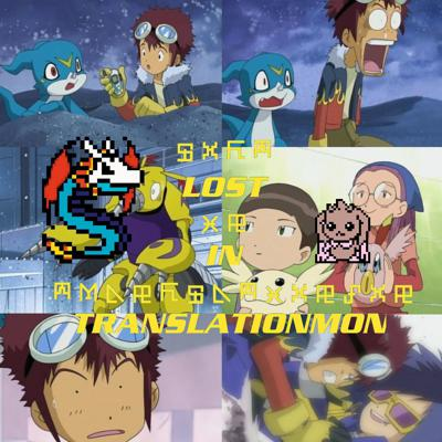 Lost in Translationmon - A Digimon Podcast