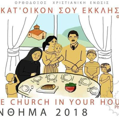 """Cover art for Greek talk on """"The Church in your home"""" (Phm 1:2)"""