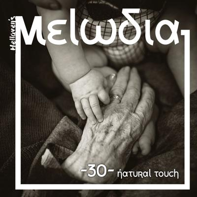 Cover art for Hellaven's Melodia #30 – Natural Touch