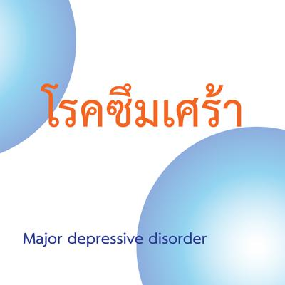 Cover art for เกริ่นนำ Podcasts