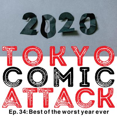Cover art for Best of The Worst Year Ever!