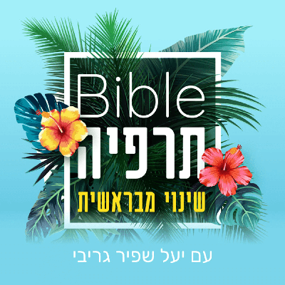BibleoTherapy