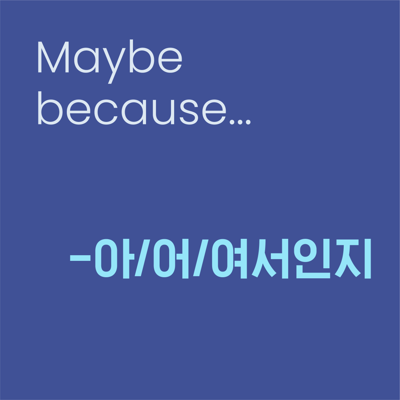 Cover art for Level 10 Lesson 23 / Maybe because... / -아/어/여서인지