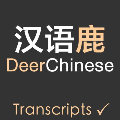 Deer Chinese 汉语鹿