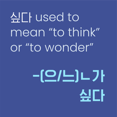 """Cover art for Level 10 Lesson 28 / 싶다 used to mean """"to think"""" or """"to wonder"""" / -(으/느)ㄴ가 싶다, -나 싶다, -(으)ㄹ까 싶다"""