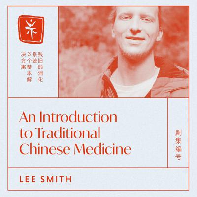 Cover art for 01: An Introduction to Traditional Chinese Medicine, with TCM Dr. Lee Smith
