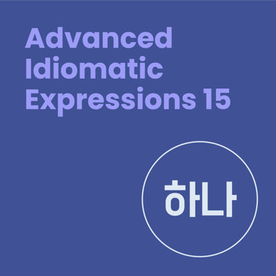 Cover art for Level 10 Lesson 26 / Advanced Idiomatic Expressions 15 / 하나 (One)