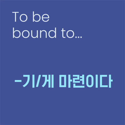 Cover art for Level 10 Lesson 25.To be bound to... / -기/게 마련이다