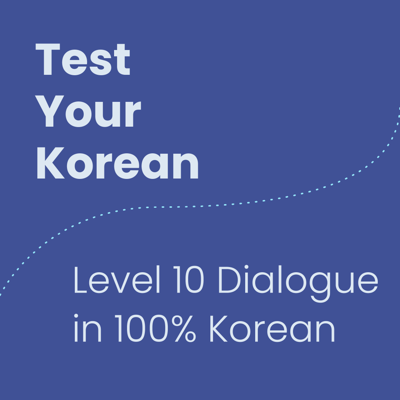 Cover art for Level 10 Essential Review - Dialogue (Test Your Korean)