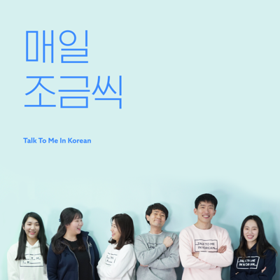 Cover art for 매일 조금씩 (A little bit every day): Song for Korean learners