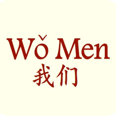 Wo Men Podcast