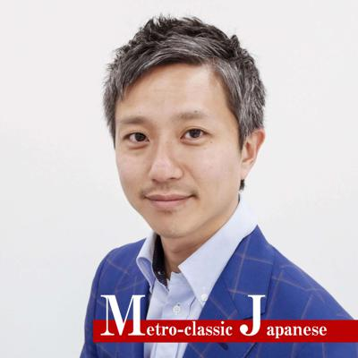 The Metro Classic Japanese Podcast